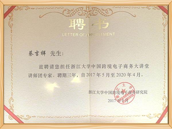 蔡吉祥-浙江大学讲师团专家