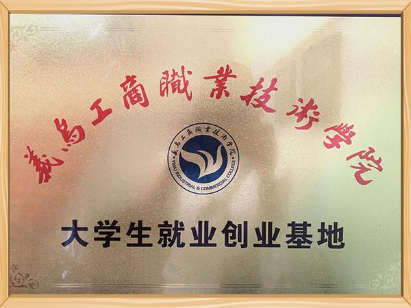 义乌工商职业技术学院大学生就业创业基地