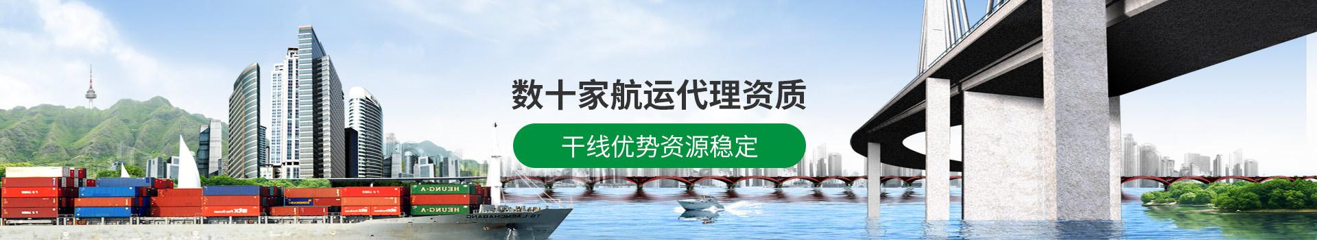 绿色国际速递  数十家航运代理资质 干线优势资源稳定