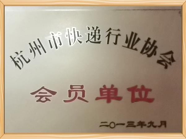 杭州市快递行业协会会员单位