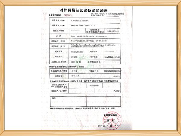 对外贸易许可证